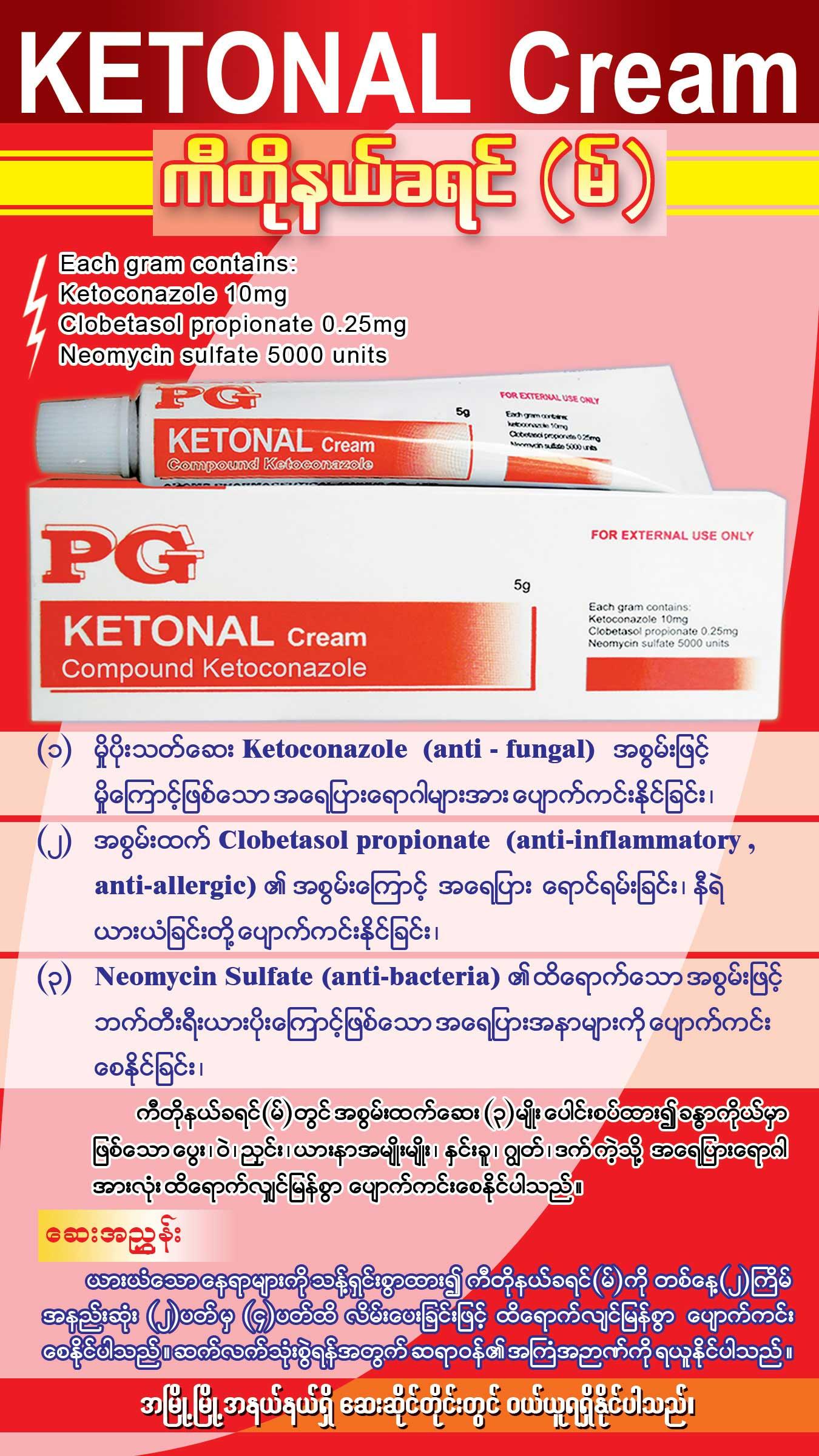 Ketonal Flyer Back