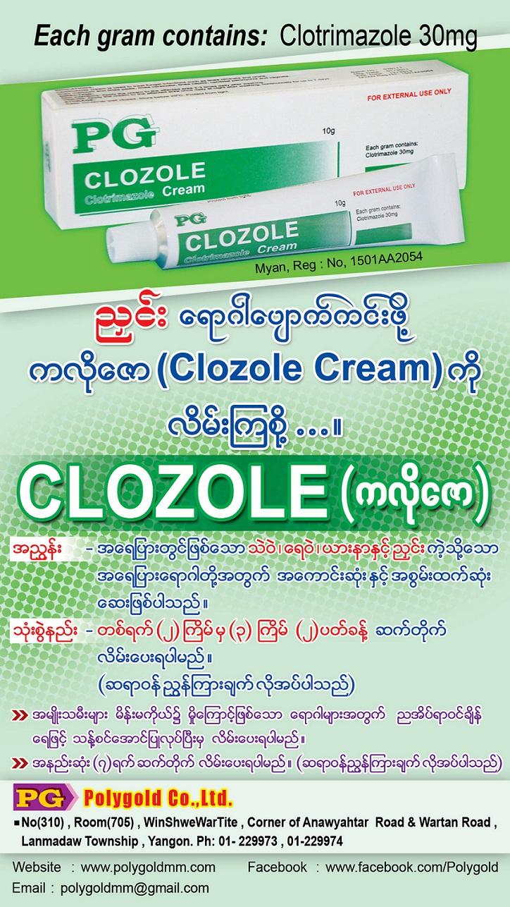 Clozole Flyer Back