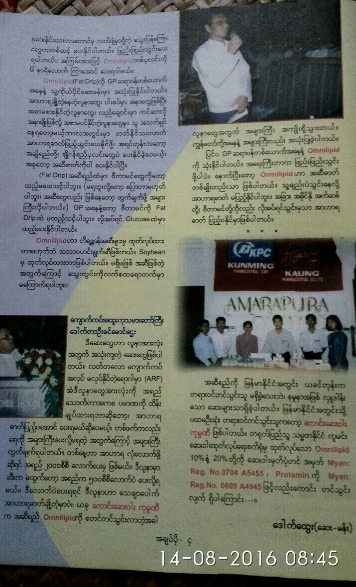 Omnilipid And Protamin Featuring In MMA Magazine 4